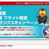 【JAL】春夏NARITAサンクスキャンペーン キタ━━━(゚∀゚)━━━!!!