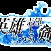 【ソード・ワールド2.0リプレイ】死者の街【英雄志望と二つの剣4th season 2−1】