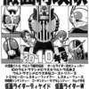 09.12/31(木)同人誌即売会コミックマーケット77(冬コミ)参加! 〜2010年号 & 仮面ライダー1971増補版!