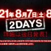 ヒプライ5thリベンジ公演開催決定!2021年8月7日・8日の2日間
