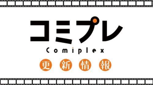 【更新情報】11月27日(金) のコミプレ配信作品