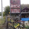 Tern Surge PROで山のパン屋へ