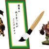 【クラクラ川柳大会】2019年秋も開催いたします!!