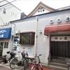竹の湯|大島|湯活レポート(銭湯編)vol461