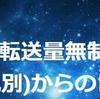 アダルトサイト運用OKの「ひとみ・れんたるさーばー」の料金・機能を徹底紹介!!