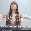うつ病引きこもりだけど、「熱き決闘者たち」(遊戯王)をピアノで弾いてみたよ。