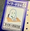 #ライター交流会 @名古屋に参加して決めた「書かない」私の立ち位置