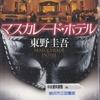 東野圭吾の『マスカレード・ホテル』を読んだ。