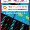FOLIOが日本株式へのテーマ投資サービスを開始へ