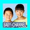 可愛くて、癒される、仲良し姉弟が元気を分けてくれるKids YouTuber『ベイビーチャンネル』