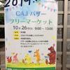 「台風被害はまずまずだった」(自民党二階幹事長) 国会 東京2020オリンピックマラソンと競歩の会場を北海道に変更 あいトリ