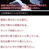 山田商事というヤミ金からの被害相談は無料ですよ