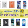 【Amazonで買える!】制汗(汗拭き)シートおすすめ まとめ17選!