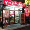 「横浜ラーメン壱六家」で横浜家系ラーメンを食べる
