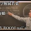 《過去問》福岡大学附属若葉|数学|2019|専願|大問2
