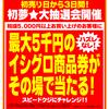 お正月セール&イベント情報②くじ引き実施!