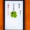 【書評】『科学がつきとめた「運のいい人」  著者: 中野信子』