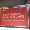 【潜入ルポ】ウワサの「預言カフェ」に行ってみた!