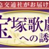 宝塚歌劇なら阪急交通社の国内ツアーをポイントサイト経由で予約するのがお勧め!!