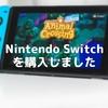 Nintendo Switch を購入しました