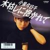 【1987年】1月のヒット曲 3選