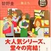 碧野圭 書店ガール7・旅立ち 読了 〜本と真摯に向き合う女性達に拍手!〜