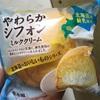 ヤマザキ やわらかシフォン ミルククリーム 食べてみました