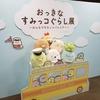 【仙台のイベント情報】この冬、大人気のおっきなすみっコぐらし展とリラックマとカオルさん展でほっこりとしませんか?