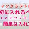 【マインクラフトPE】最初に入れるべきMODとテクスチャとその入れ方!