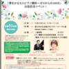 藤拓弘先生の書籍出版イベントに出演します