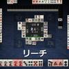 天鳳5段奮闘記 #94  リーチ/ダマ判断