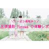 【子育て】プロカメラマンの出張撮影「Fotowa(フォトワ)」の体験レポ!料金は?口コミ・評判は?クーポンはあるの?
