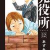「死役所12巻」第56条 シ村さん・ハヤシくんの迷言&「死役所」の不思議【最後の記憶が殺されてる瞬間なんて、悲しいじゃないすか】