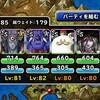 level.399【ネタ攻略】噂の『かみさまチャレンジ』2ターン攻略