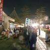 西宮神社初えびす(宵えびす)2013
