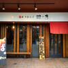 麺鮮醤油房 周月 鷹野橋店(中区国泰寺)つけそば熱盛り