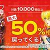 冬トク第8弾。電子書籍販売サイトebookjapanにて 秋田書店・朝日新聞出版社のコミック購入でPayPay最大50%還元。