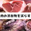 加工肉の一部の添加物を減らす方法
