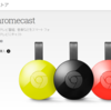 Chromecast(クロームキャスト)の使い方を紹介! それはスマホの動画・音楽サービスをテレビで楽しめる魔法のアイテム