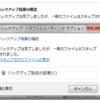 Windows 7 バックアップ エラー 0x80070002