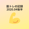 筋トレ記録【2020.04後半】