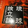 琉球独立派は中国のカイライなのか?そして琉球独立派の安全保障観について調べてみました