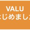 VALUはじめたよ!ふぇみブロガーもにかを応援してね!