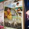 【タクシー運転手 約束は海を越えて】韓国現代「黒歴史」の感動真実を映画化