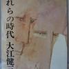 大江健三郎「われらの時代」(新潮文庫)-2