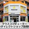 【マウスコンピューター】博多ダイレクトショップ訪問取材