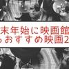 年末年始・お正月に映画館で見れるおすすめ映画20選!【2017年末-2018年始・冬休み】