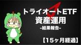 【15ヶ月経過】トライオートETFで資産運用_評価損益+6053円