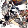 【小説紹介】『されど罪人は竜と踊る』の登場人物の戦闘能力など【ネタバレあり】