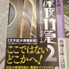 旅に出たくなる本!―『深夜特急2』著:沢木耕太郎
